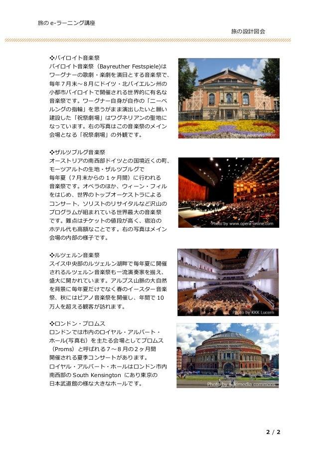 旅行講座:教科書サンプル - 海外でオペラやコンサートを楽しむ / 講師 : 清水正一郎 - 旅の設計図会 Slide 2