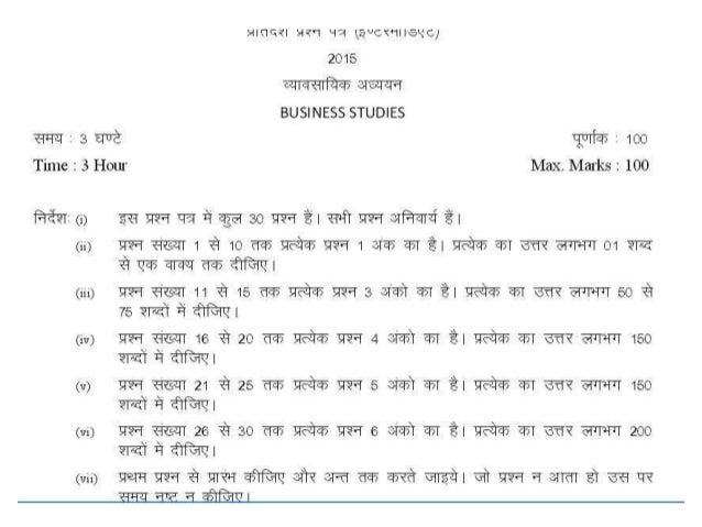 business sample papers cbse sample paper business studies for class ...