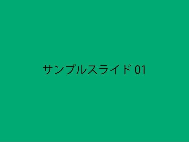 サンプルスライド 01