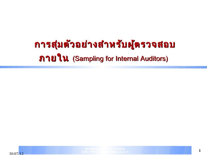 การสุม ตัว อย่า งสำา หรับ ผูต รวจสอบ     ่                      ้ ภายใน (Sampling for Internal Auditors)              Samp...