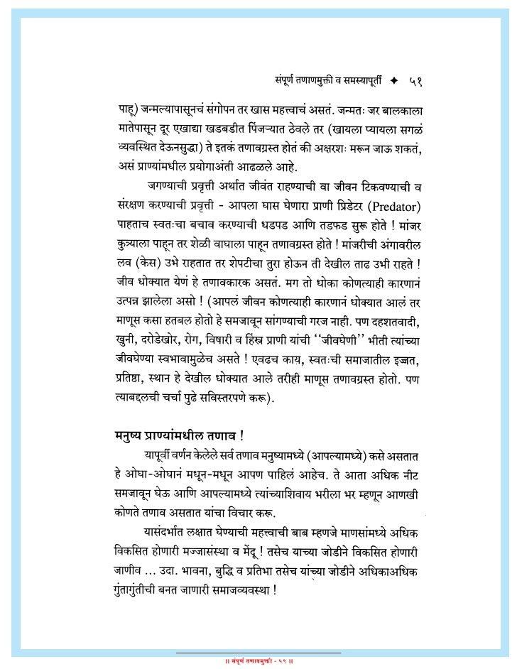 Essay on uses of trees in marathi