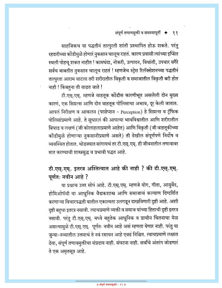 Sampurna Tanavmukti Aani Samasyapurti (Total Stress
