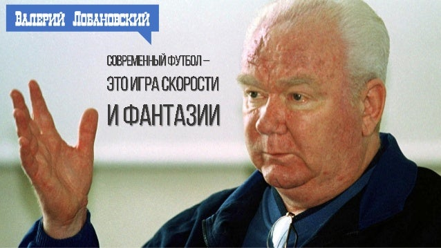Картинки по запросу Лобановский цитаты