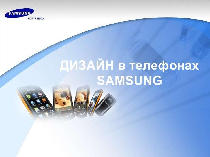 ДИЗАЙН в телефонах SAMSUNG