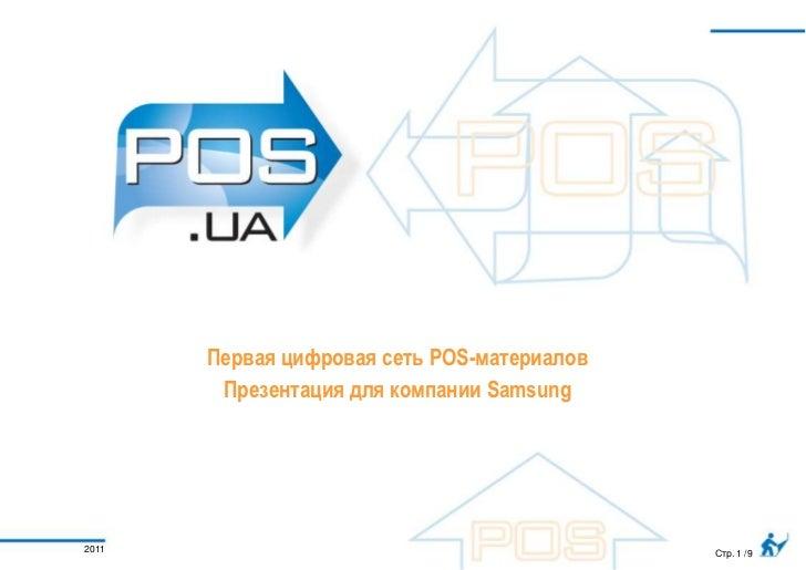 Первая цифровая сеть POS-материалов<br />Презентация для компании Samsung<br />2011<br />Стр. 1 /9<br />