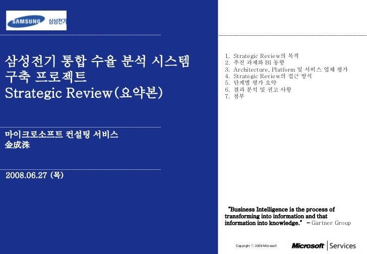 1.   Strategic Review의 목적삼성전기 통합 수율 분석 시스템       2.                        3.                             추진 과제와 BI 동향    ...