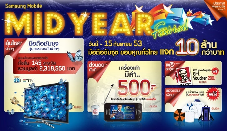 Samsung mid year sale