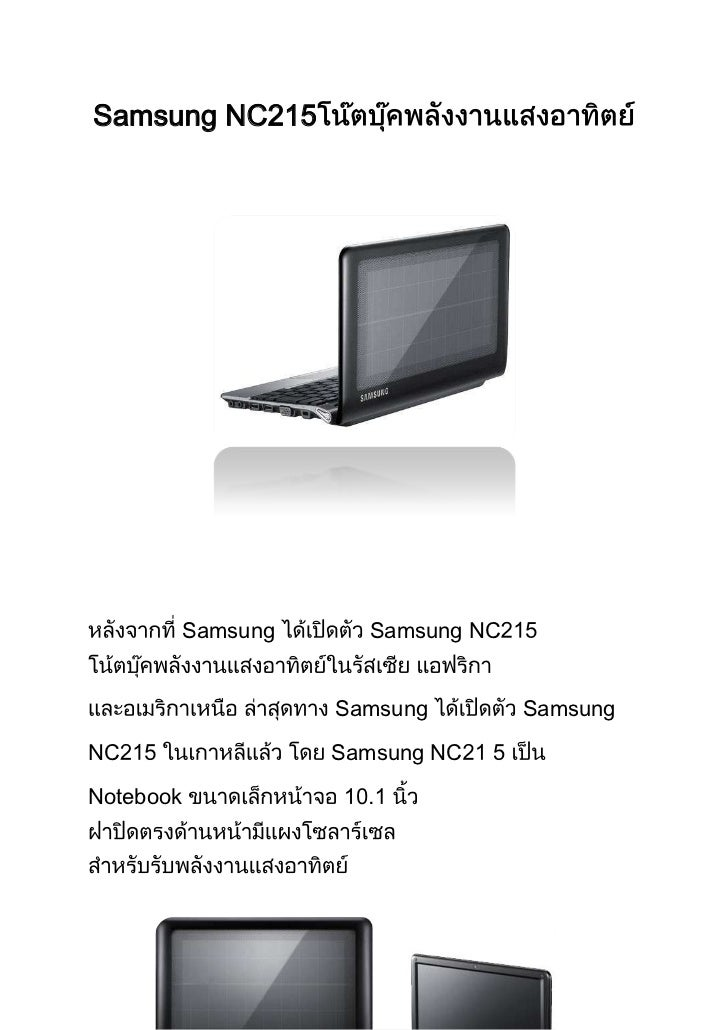 Samsung NC215       Samsung     Samsung NC                 Samsung        SamsungNC               Samsung NCNotebook