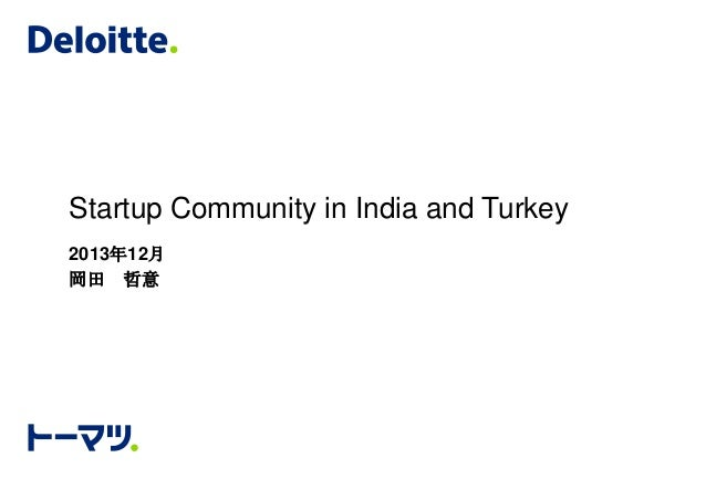 Startup Community in India and Turkey 2013年12月 岡田 哲意