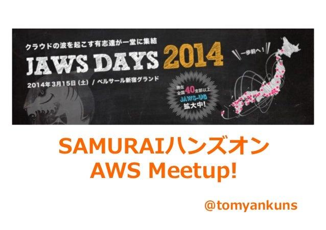 SAMURAIハンズオン AWS Meetup! @tomyankuns