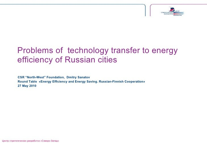 "Problems   of  technology transfer to energy efficiency of Russian cities CSR ""North-West"" Foundation,  Dmitry Sanatov Rou..."