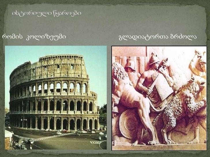 ისტორიული წყაროები<br />რომის  კოლიზეუმი                              გლადიატორთა ბრძოლა<br />