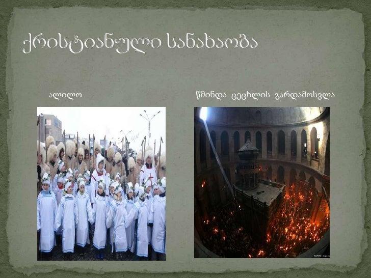 ქრისტიანული სანახაობა<br />       ალილო                                                 წმინდა  ცეცხლის  გარდამოსვლა<br />