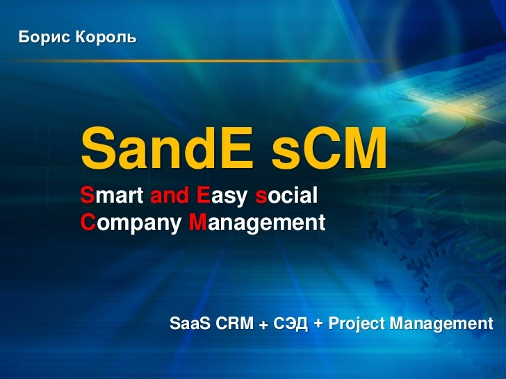 Борис Король      SandE sCM      Smart and Easy social      Company Management               SaaS CRM + СЭД + Project Mana...