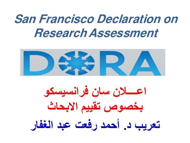 San Francisco Declaration on Research Assessment فرانسيسكو سان اعــــالن االبحاث تقييم بخصوص تعريبد.الغفا...