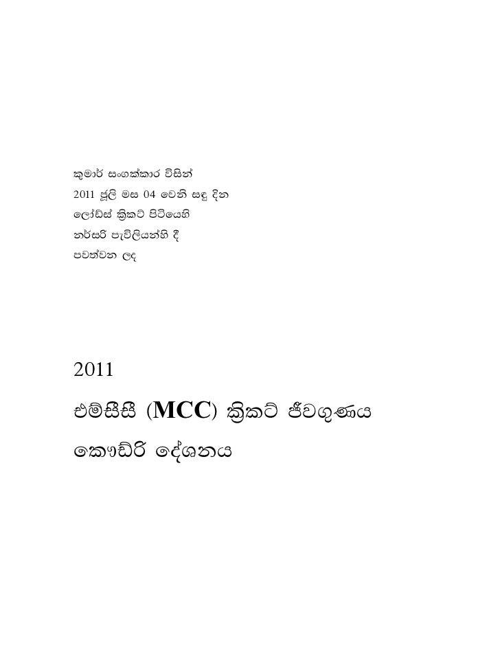 kumar sangakkara s cowdrey lecture in sinhala
