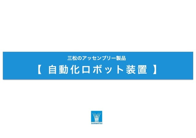三松のアッセンブリー製品 【 自動化ロボット装置 】
