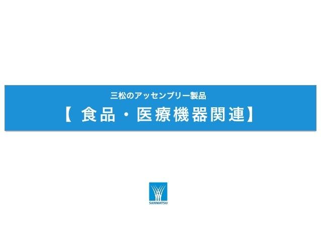 三松のアッセンブリー製品 【 食品・医療機器関連】
