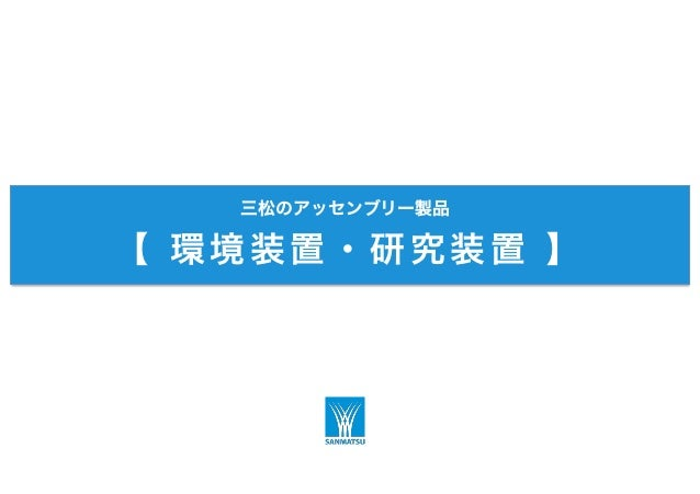 三松のアッセンブリー製品 【 環境装置・研究装置 】