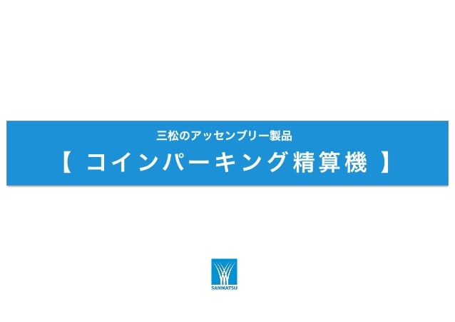 三松のアッセンブリー製品 【 コインパーキング精算機 】