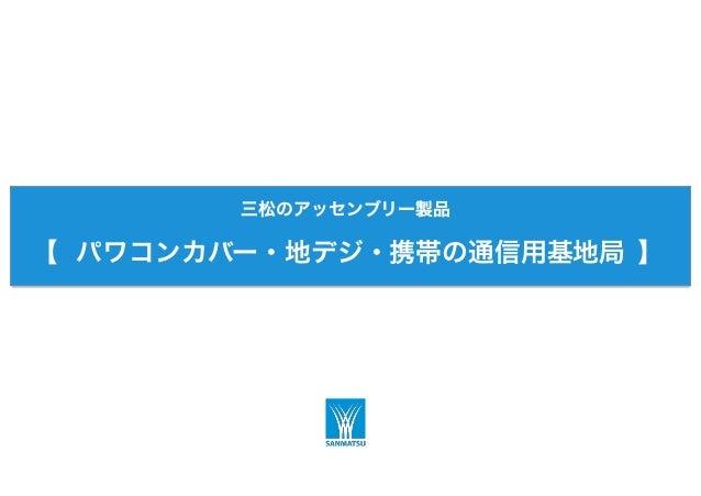 三松のアッセンブリー製品 【 パワコンカバー・地デジ・携帯の通信用基地局 】