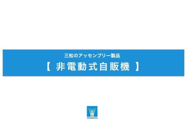 三松のアッセンブリー製品 【 非電動式自販機 】