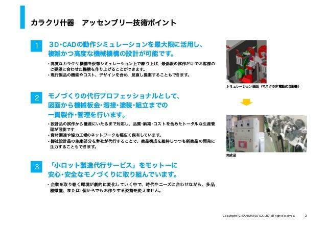 Sanmatsu 06 Slide 2