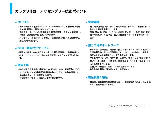 Sanmatsu 06 Slide 3