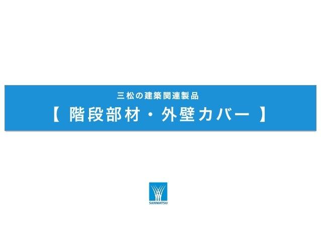 三松の建築関連製品 【 階段部材・外壁カバー 】