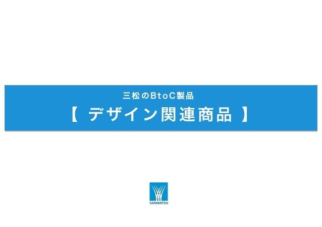 三松のBtoC製品 【 デ ザイン関連商品 】
