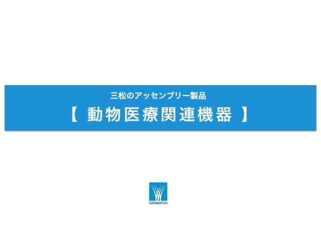 三松のアッセンブリー製品 【 動物医療関連機器 】