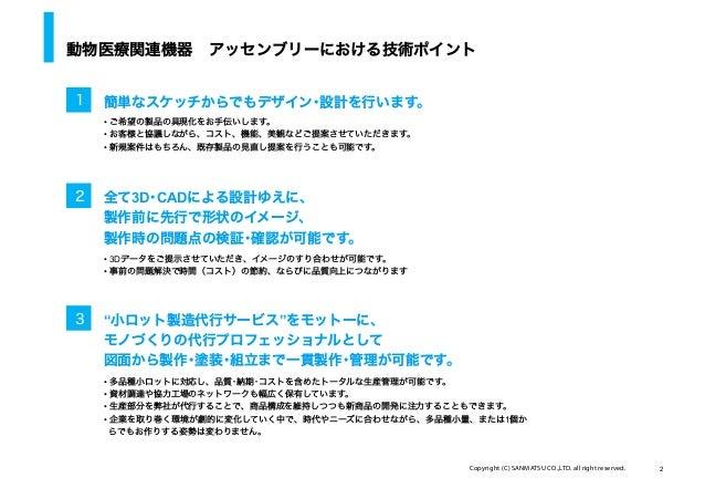Sanmatsu 09 Slide 2