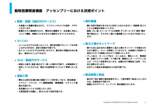 Sanmatsu 09 Slide 3