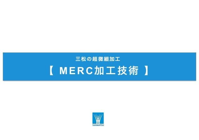 三松の超微細加工 【 ME RC加工技術 】