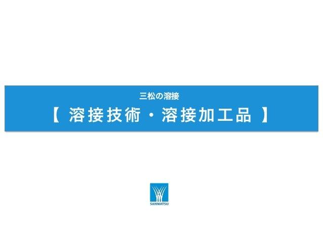三松の溶接 【 溶接技術・溶接加工品 】