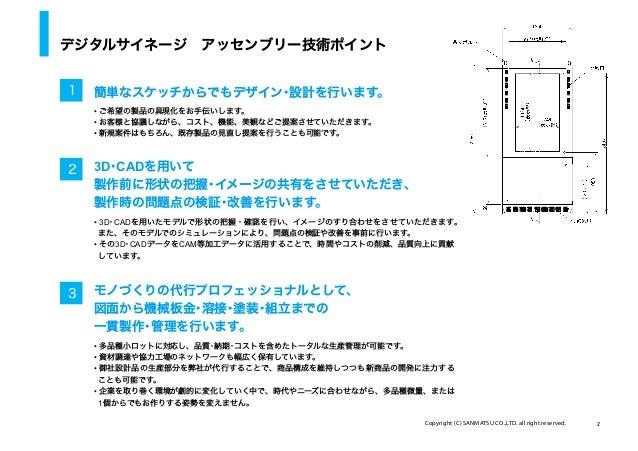 Sanmatsu 13 Slide 2