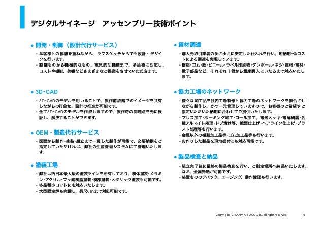 Sanmatsu 13 Slide 3