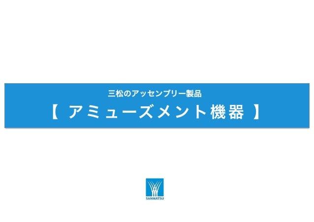 三松のアッセンブリー製品 【 アミュ ーズ メント機器 】
