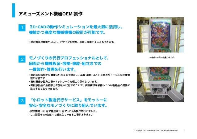 Sanmatsu 14 Slide 2