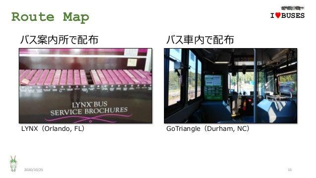 Route Map 2020/10/25 15 バス案内所で配布 IwBUSES バス車内で配布 GoTriangle(Durham, NC)LYNX(Orlando, FL)