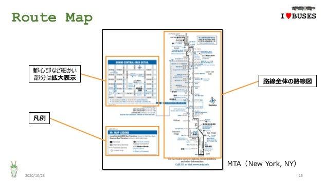 Route Map 2020/10/25 25 IwBUSES MTA(New York, NY) 都心部など細かい 部分は拡大表示 凡例 路線全体の路線図