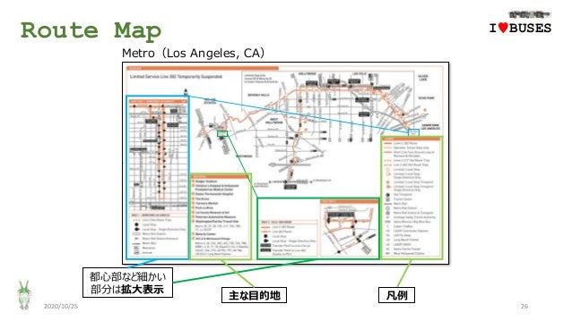 Route Map 2020/10/25 26 IwBUSES Metro(Los Angeles, CA) 都心部など細かい 部分は拡大表示 主な目的地 凡例