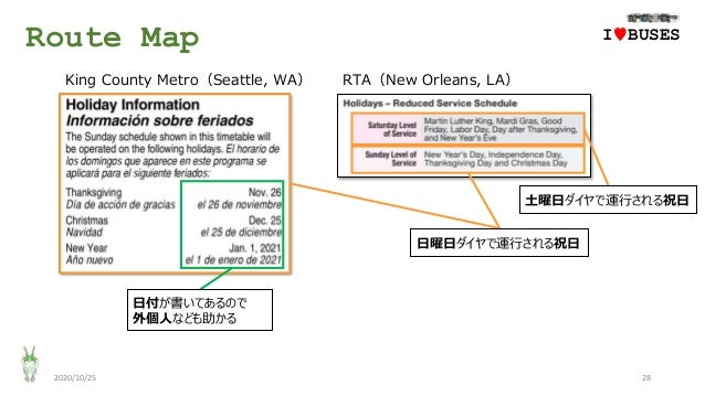 Route Map 2020/10/25 28 IwBUSES RTA(New Orleans, LA)King County Metro(Seattle, WA) 土曜日ダイヤで運行される祝日 日曜日ダイヤで運行される祝日 日付が書いてあるの...