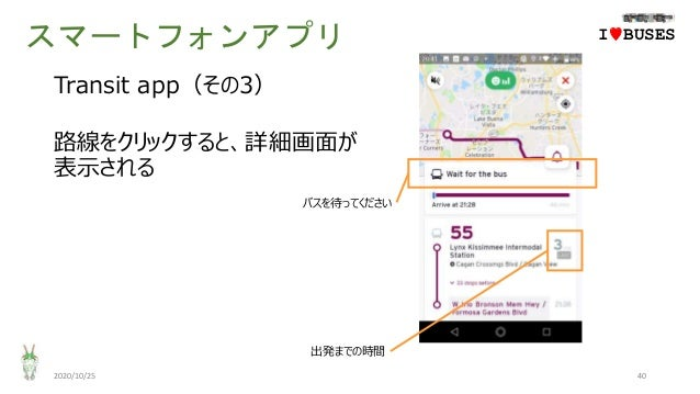 スマートフォンアプリ 2020/10/25 40 IwBUSES Transit app(その3) 路線をクリックすると、詳細画面が 表示される バスを待ってください 出発までの時間