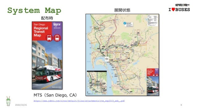 System Map 2020/10/25 8 MTS(San Diego, CA) 配布時 展開状態 IwBUSES https://www.sdmts.com/sites/default/files/attachments/rtm_sep2...