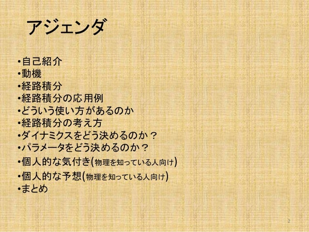 Masakazu Sano Tokyowebmining 37 20140621 Slide 2