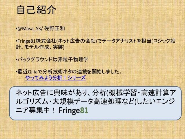 Masakazu Sano Tokyowebmining 37 20140621 Slide 3