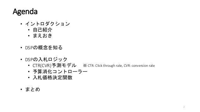 Sano tokyowebmining 201625_v04 Slide 2