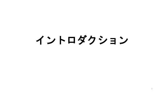 Sano tokyowebmining 201625_v04 Slide 3