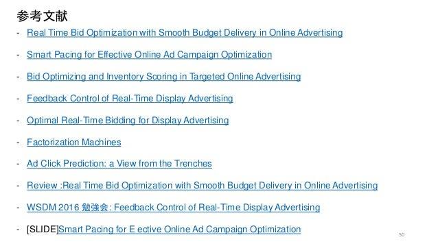 参考文献 - Real Time Bid Optimization with Smooth Budget Delivery in Online Advertising - Smart Pacing for Effective Online Ad...